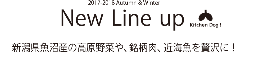 2017Autumn and Winter New Line Up! 新潟県魚沼産の高原野菜や、銘柄肉、近海魚を贅沢に!