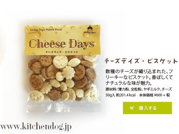 チーズデイズ・ビスケット