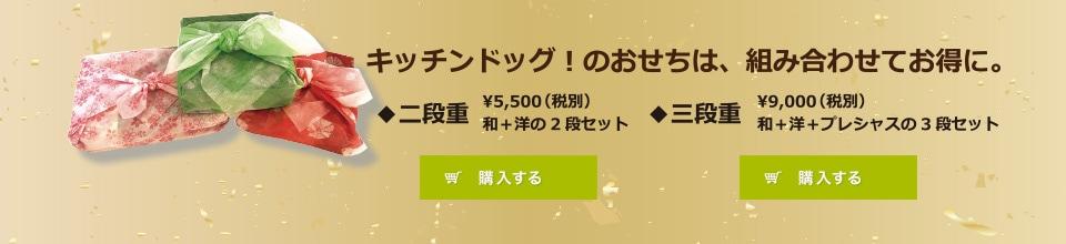 吉徳謹製 おせちデリ2019