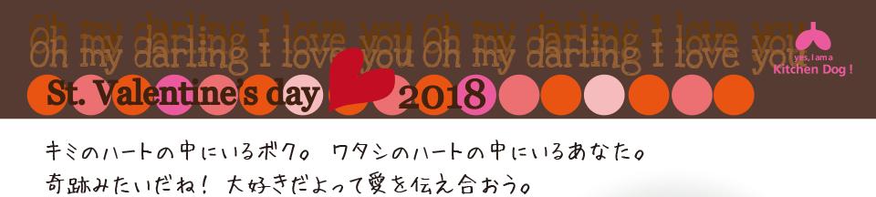 kitchendog バレンタイン特集 2018