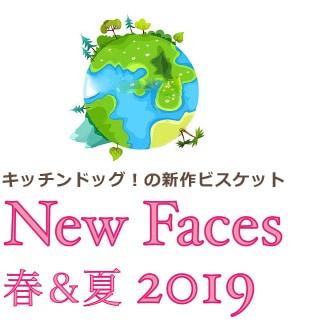 キッチンドッグ!の新作ビスケット 春&夏 2019