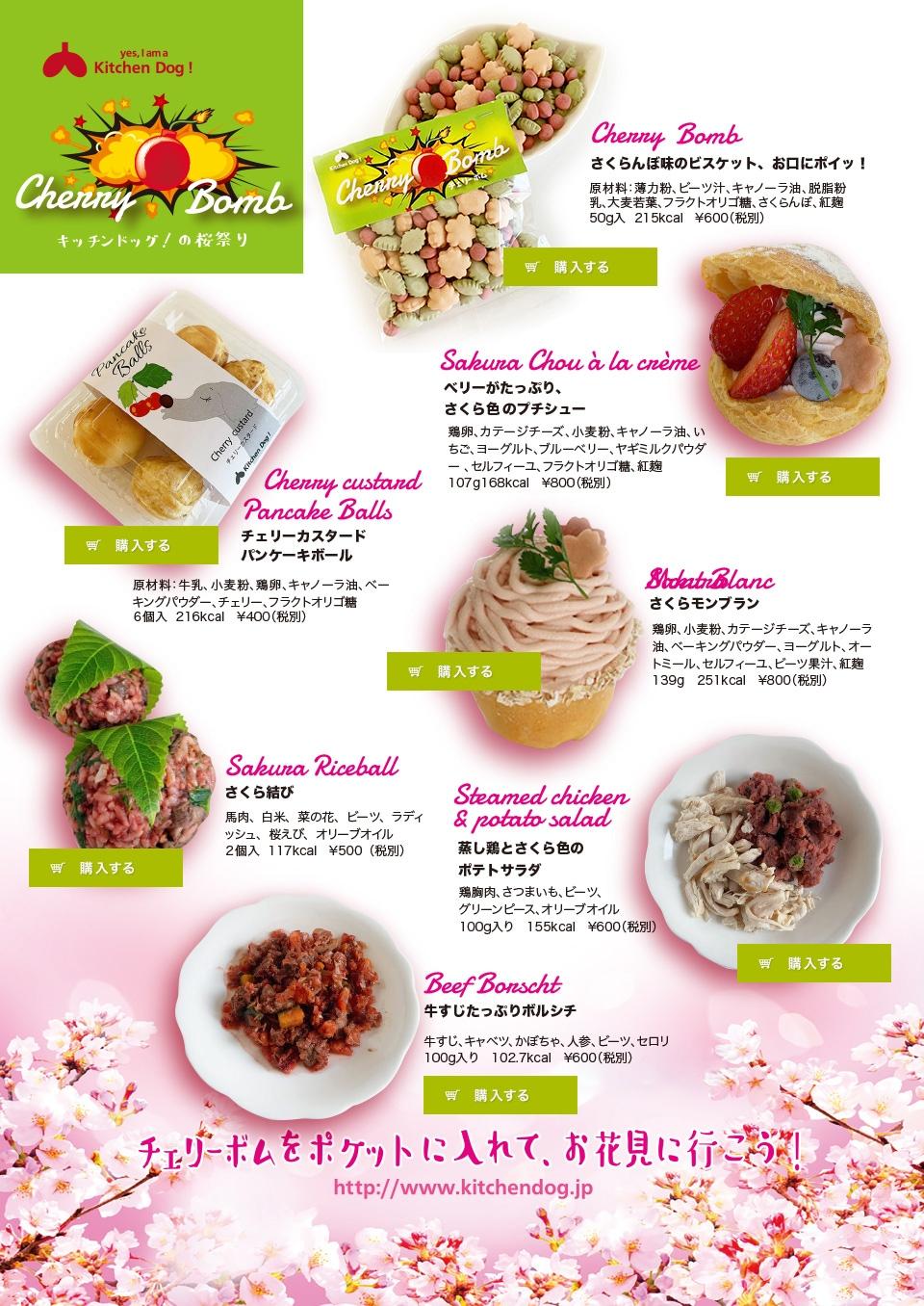 キッチンドッグ!の桜祭り