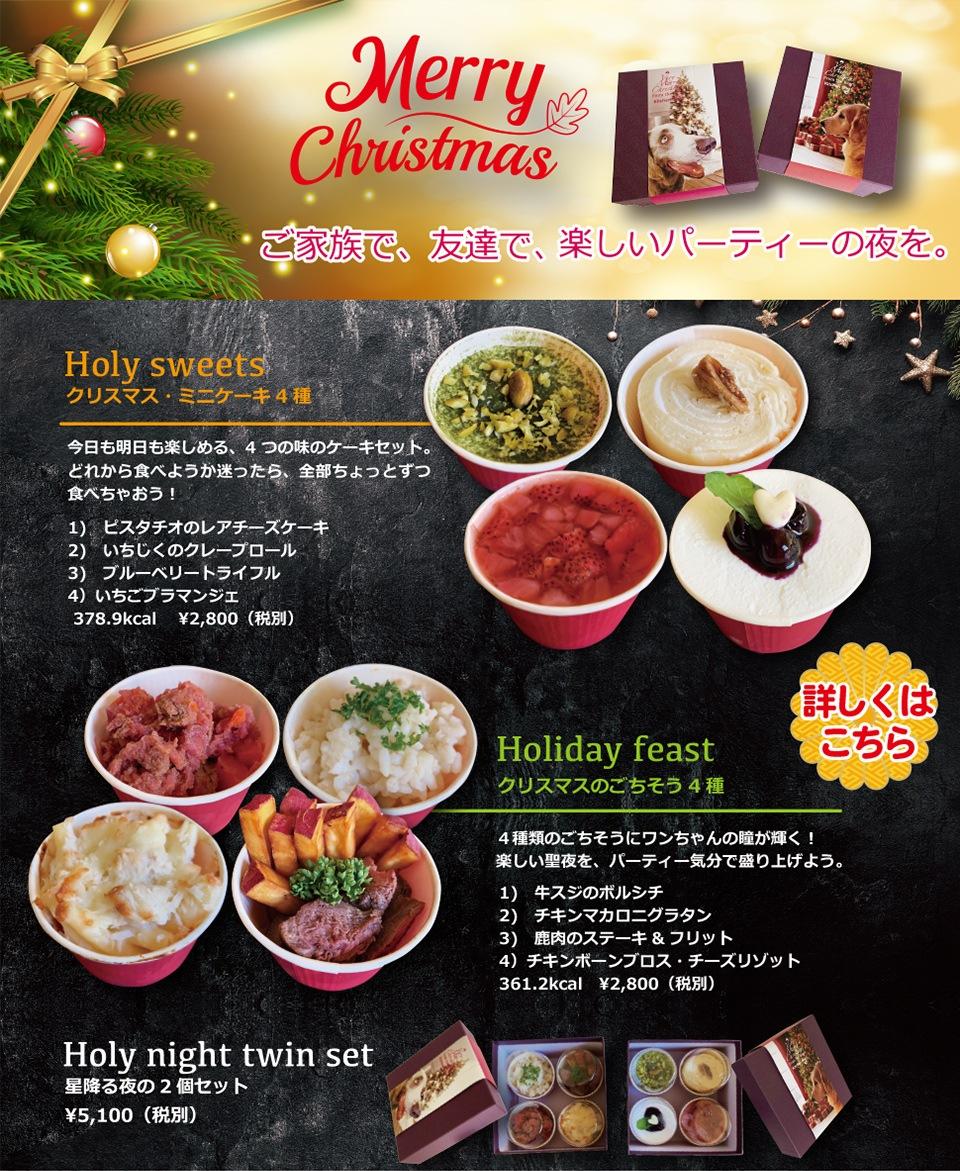 キッチンドッグ!のクリスマス