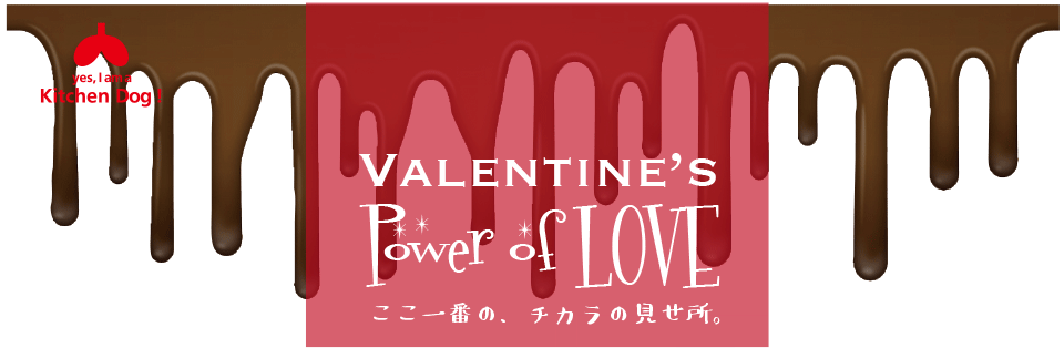 Valentine's Power of LOVE