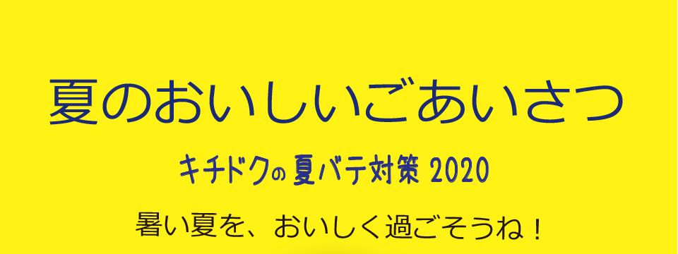 キチドクの夏バテ対策2020