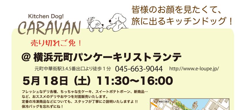 5月18日(土)横浜元町パンケーキリストランテ