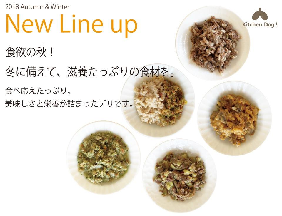 New Line up 食欲の秋!冬に備えて、滋養たっぷりの食材を。