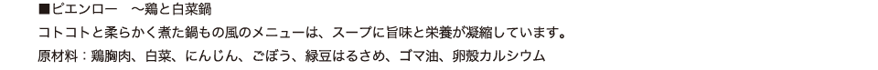ピエンロー 〜鶏と白菜鍋