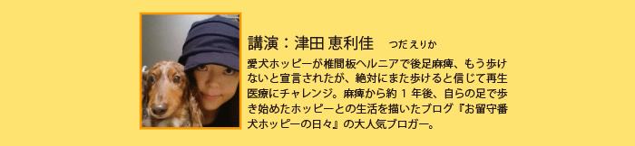 講演:津田 恵利佳 つだ えりか