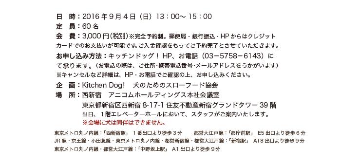 日時:2016年9月4日(日) 企画:Kitchen Dog! 犬のためのスローフード協会 場所:西新宿 アニコムホールディングス本社会議室