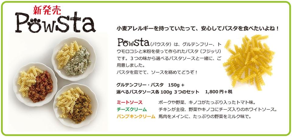 新発売 Ppwsta グルテンフリーのパスタ