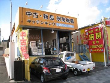 厨房機器キッチンキング 名古屋春日井店 愛知県春日井市