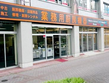 厨房機器キッチンキング 本店 愛知県名古屋市東区筒井2丁目11-24