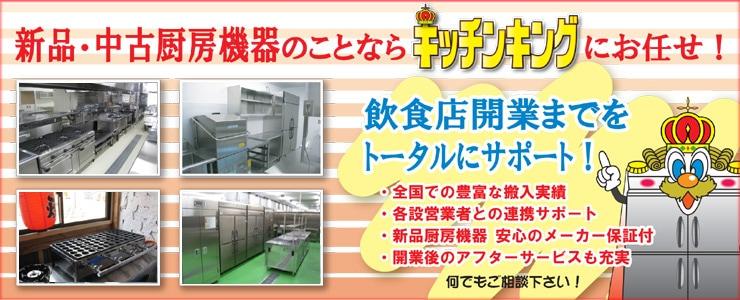 新品・中古厨房機器のことならキッチンキングにお任せ!飲食店開業までをトータルにサポート!全国での豊富な搬入実績。各設営業者との連携サポート。新品厨房機器安心のメーカー保証付。開業後のアフターサービスも充実。
