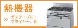 厨房機器キッチンキング|熱機器
