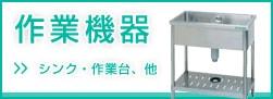 厨房機器キッチンキング|作業機器