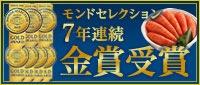 モンドセレクション7年連続金賞受賞