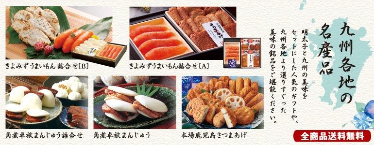 九州各地の名産品