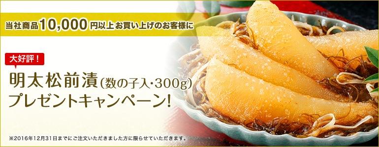 明太松前漬(数の子入・300g)プレゼントキャンペーン!