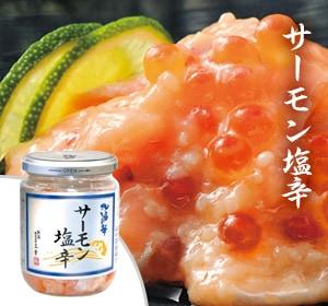 サーモン塩辛 2本セット(瓶詰)