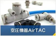 空圧機器AirTAC