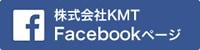 KMT Facebookページ