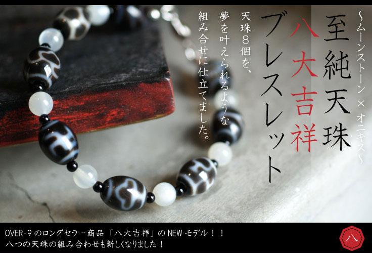 至純天珠八大吉祥ブレスレット〜ムーンストーン×オニキス〜