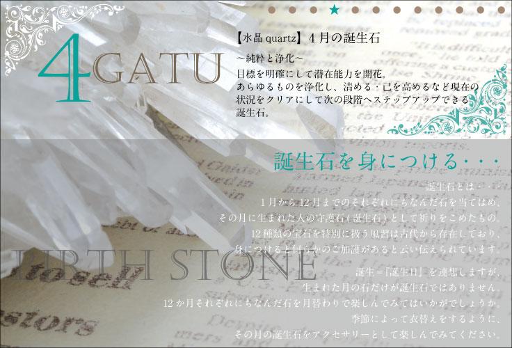 4月誕生石 水晶 クリスタル