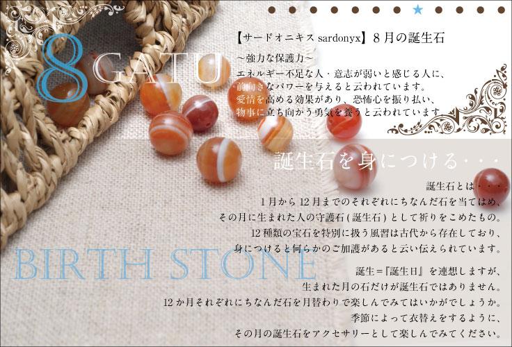 8月誕生石 サードオニキス