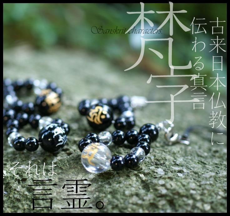古来日本仏教に伝わる真言…梵字