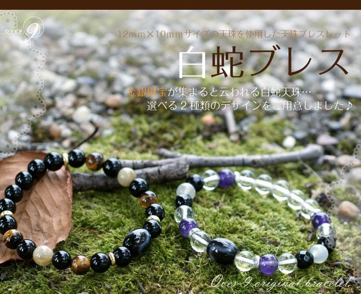 12mm×10mmサイズの天珠を使用した天珠ブレスレット。白蛇ブレス。金銀財宝が集まると云われる白蛇天珠…選べる2種類のデザインをご用意しました。
