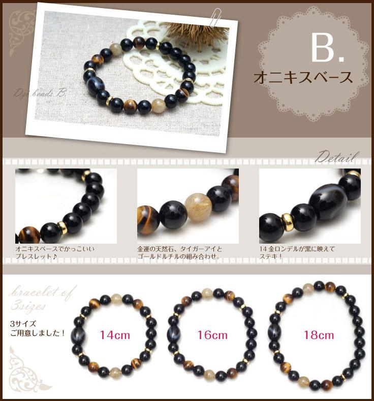 Bオニキスベース。金運の天然石、タイガーアイとシトリンの組み合せ。14金ロンデルが黒に映えてステキ!