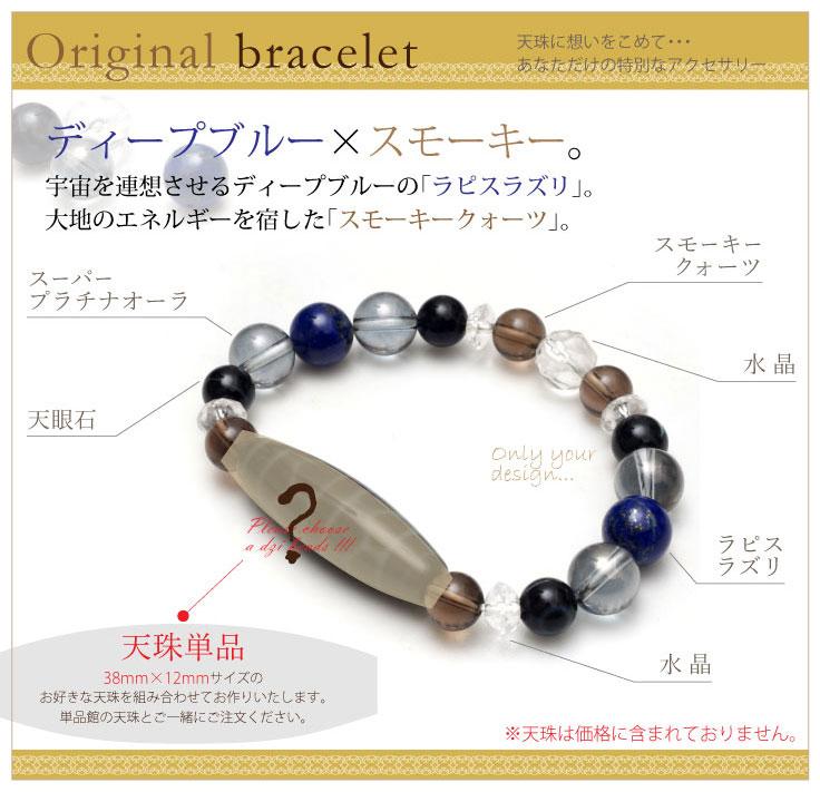 38mm×12mmサイズのお好きな天珠をお選び下さい。