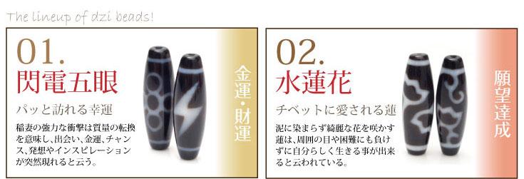 01.金運 閃電五眼、02.願望達成 水蓮花