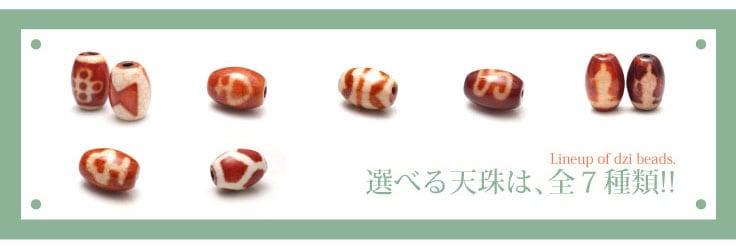 選べる天珠は7種類