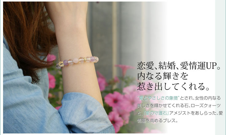 夏ブレス!…C.マダガスカル産ローズクォーツ(愛情運)