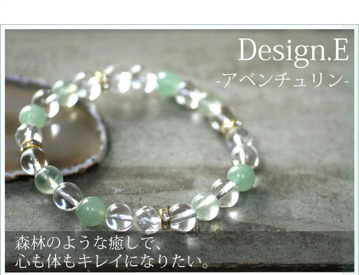 夏ブレス!…E.アベンチュリン(美容・健康)