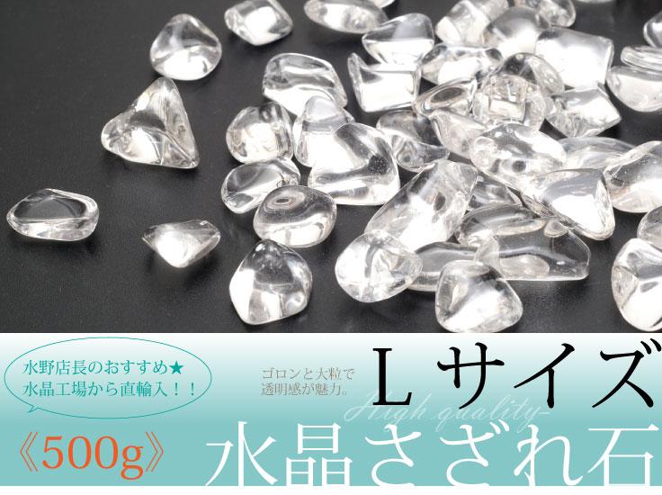 水野店長のおすすめ★水晶工場から直輸入!!Lサイズさざれ石