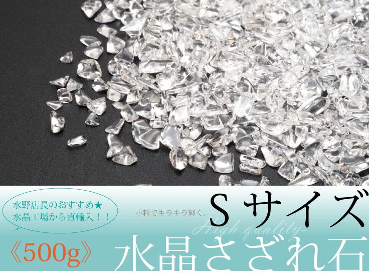水野店長のおすすめ★水晶工場から直輸入!!Sサイズさざれ石