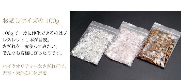 お試しサイズの100g…100gで一度に浄化できるのはブレスレット1本が目安。さざれを一度使ってみたい。そんなお客様にぴったりです。ハイクオリティーな水晶さざれで、天珠・天然石に休息を。
