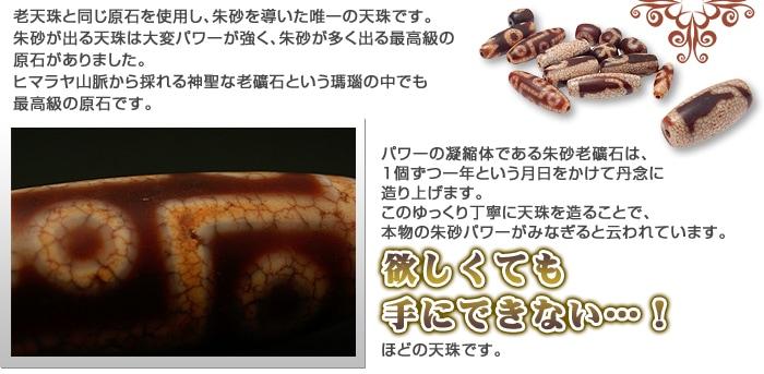 老礦石という瑪瑙の中でも最高級の原石です。欲しくても手にできない…!ほどの天珠です。