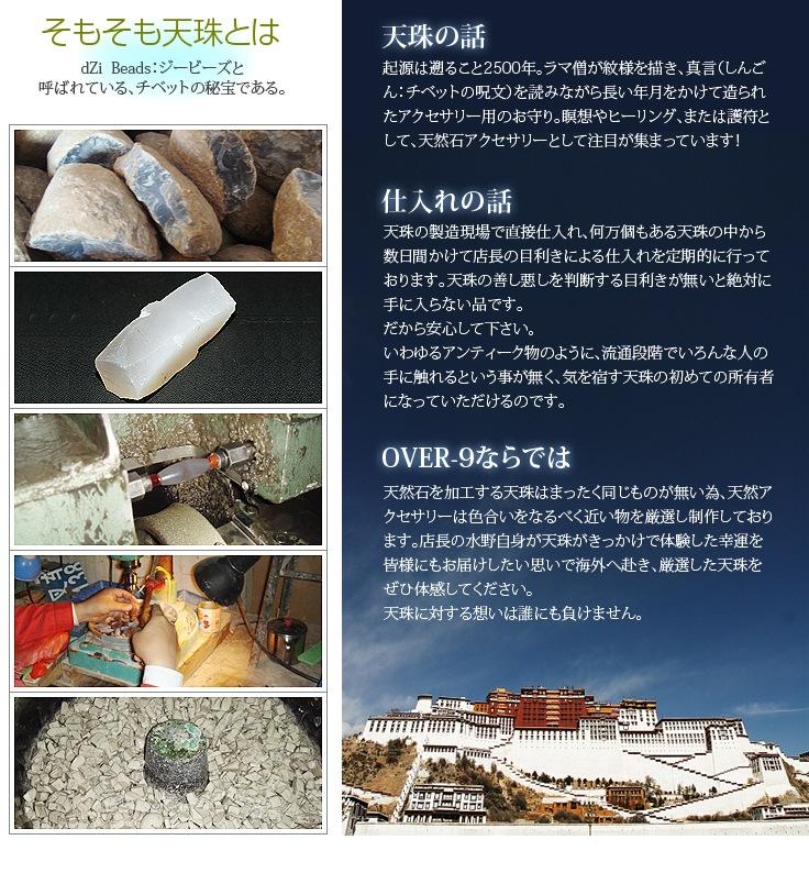 天珠とは起源は遡ること2500年。ラマ僧が紋様を描き、真言(しんごん:チベットの呪文)を読みながら長い年月をかけて造られたアクセサリー用のお守り。瞑想やヒーリング、または護符として、天然石アクセサリーとして注目が集まっています!