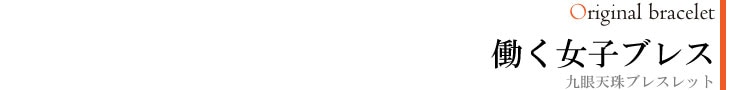 RED CROCODILE -不運を寄せ付けない! 〜八眼天珠ブレスレット〜-