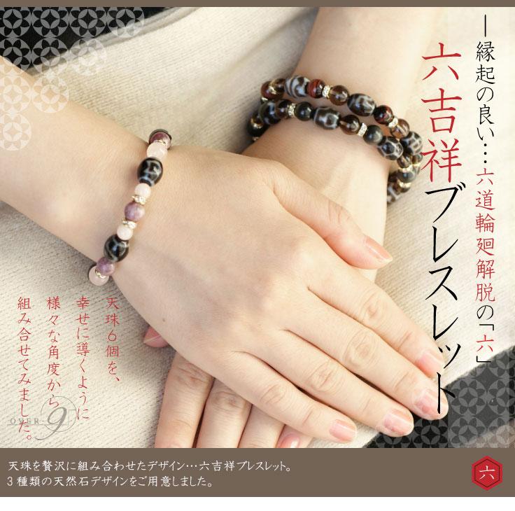 -六吉祥ブレスレット〜選べる3種類のデザイン〜ゴムタイプ