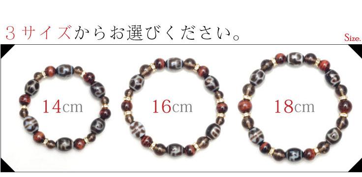 六吉祥ブレスレット〜選べる3種類のデザイン〜ゴムタイプ