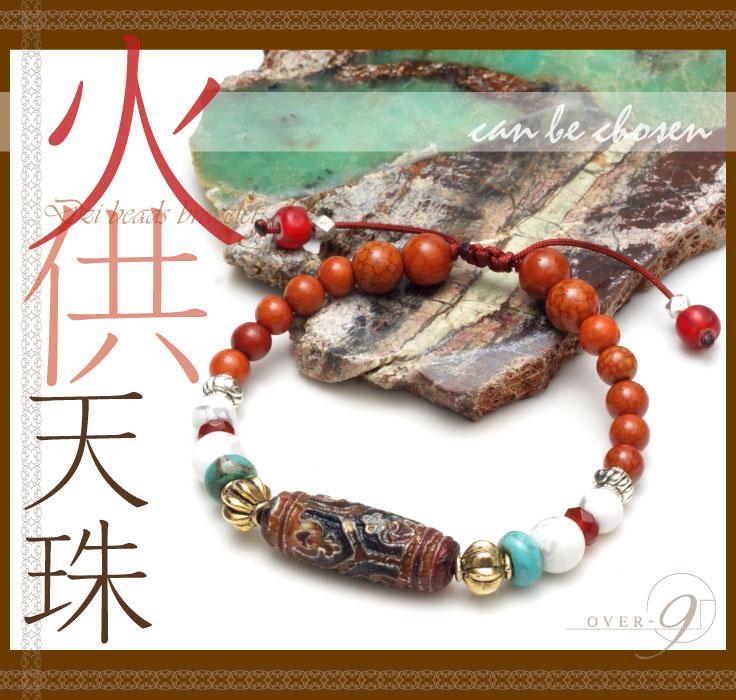 火供天珠ブレスレット 朱砂老礦石珠 魔除け・厄除け・お守り Amulet bracelet