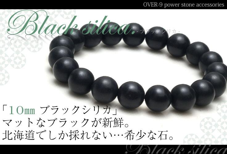 ブラックシリカ「10mmブラックシリカ」マットなブラックが新鮮。北海道でしか採れない…希少な石。
