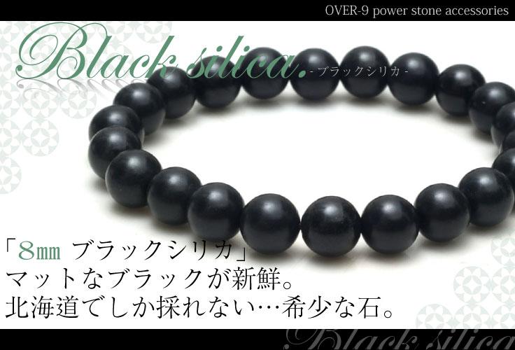 ブラックシリカ「8mmブラックシリカ」マットなブラックが新鮮。北海道でしか採れない…希少な石。