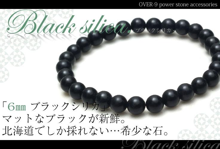 ブラックシリカ「6mmブラックシリカ」マットなブラックが新鮮。北海道でしか採れない…希少な石。
