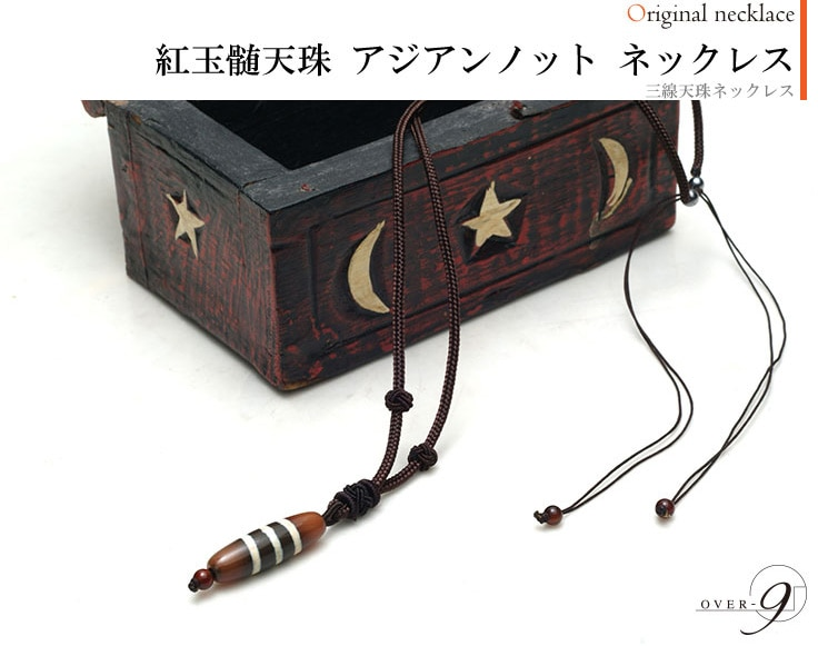 紅玉髄天珠 アジアンノット ネックレス 〜三線天珠〜